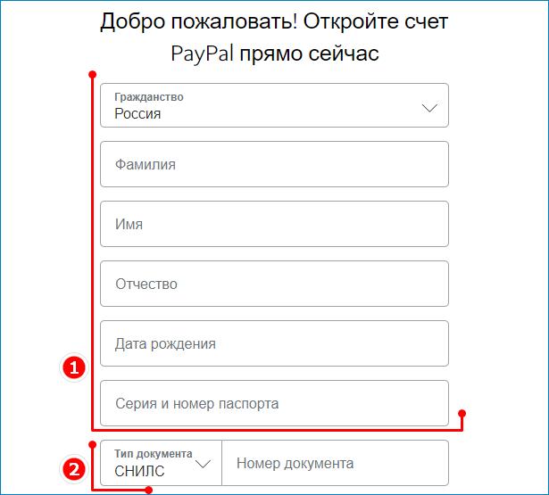 1 Регистрация личного счета в PayPal