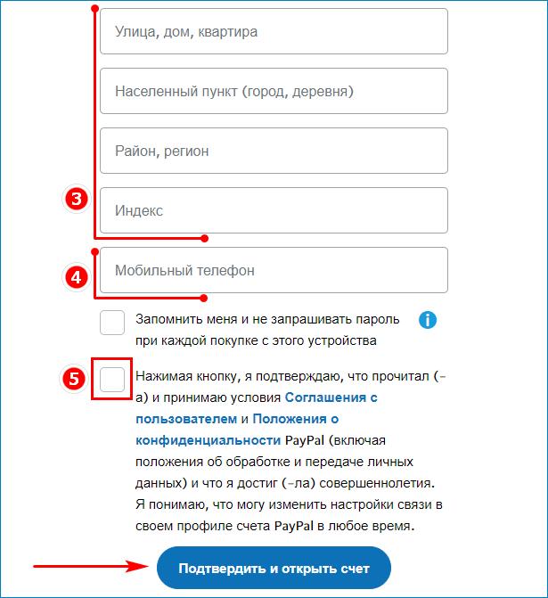2 Регистрация личного счета в PayPal