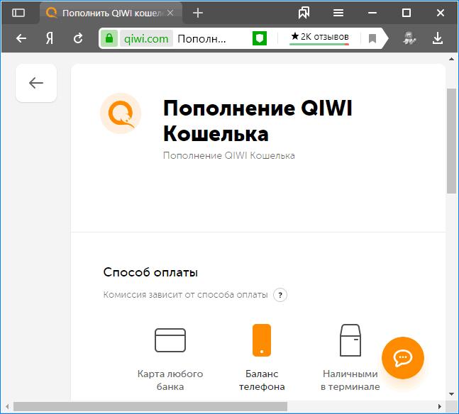 Страница пополнения QIWI кошелька