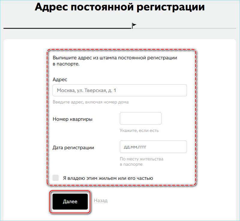 Адрес постоянной регистрации