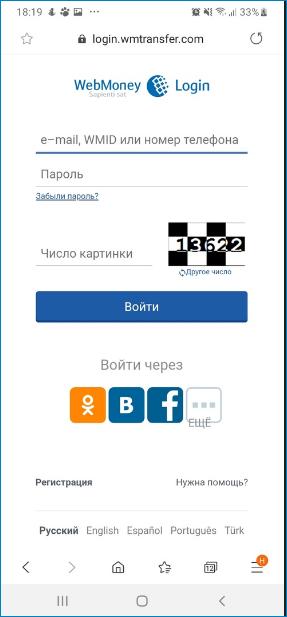 Авторизация в Вебмани в мобильной версии