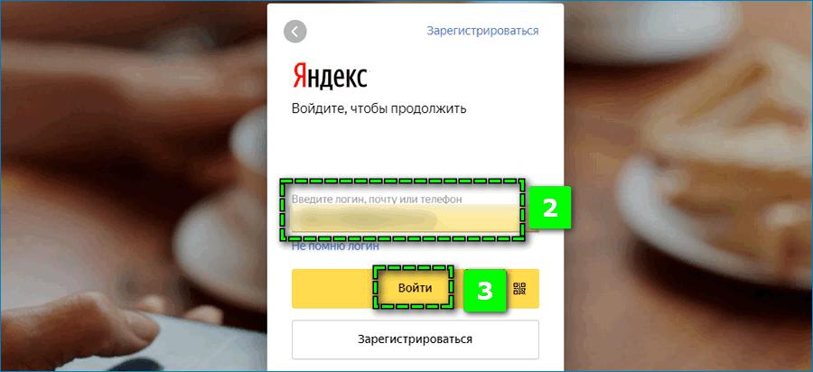 Авторизация в Яндекс Деньгах