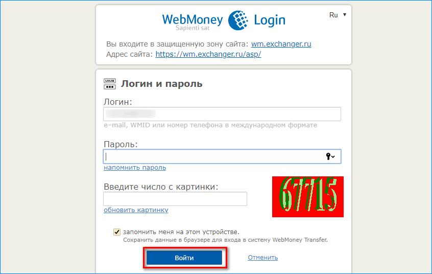 Авторизация в аккаунте WebMoney