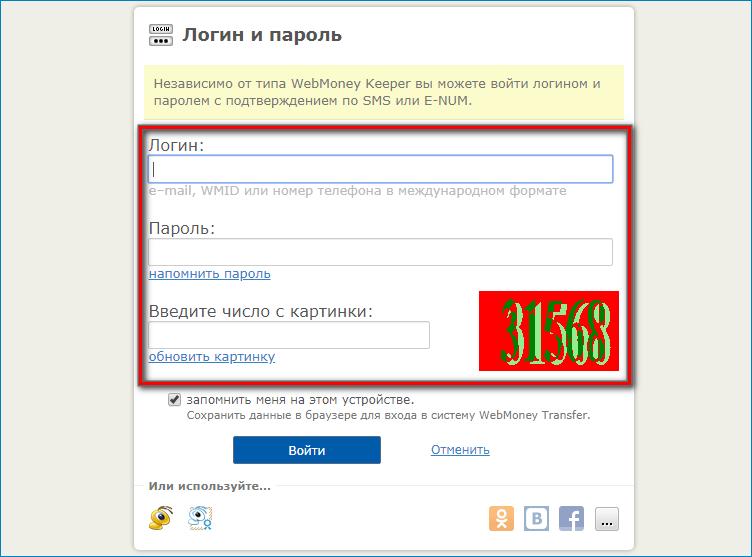 Авторизация в платежной системе Webmoney