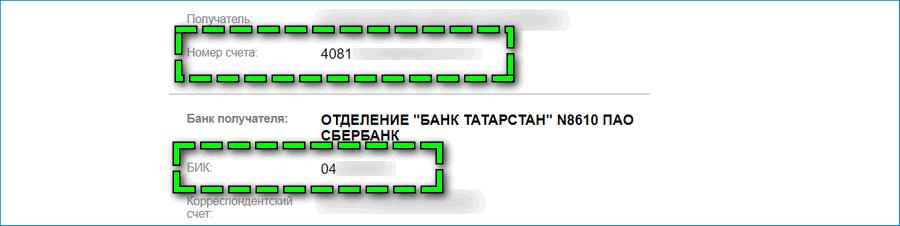 БИК и номер счета Сбербанка