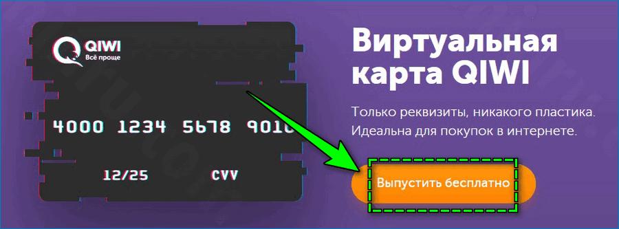 Бесплатный выпуск виртуальной картой