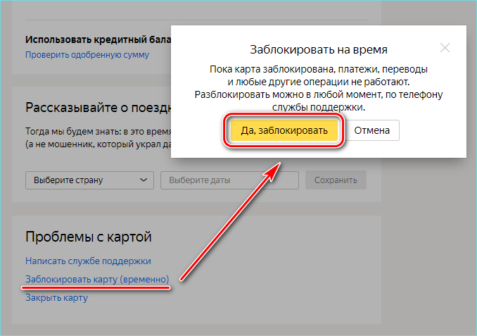 Блокировка карты Яндекс деньги