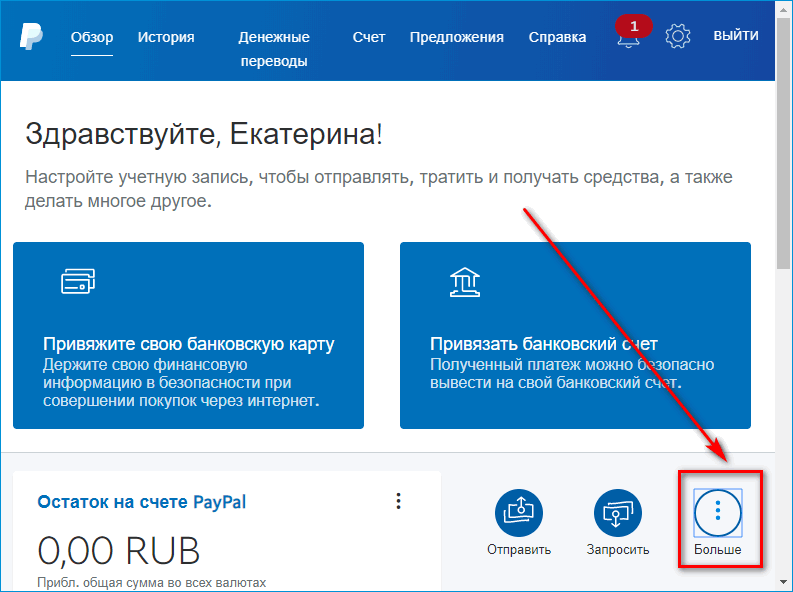 Больше действий в PayPal