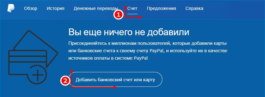 Добавление банковского счета или карты в PayPal