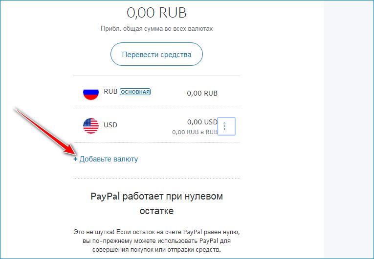 Добавление новой валюты в PayPal