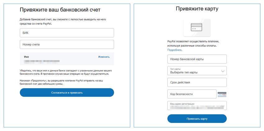Форма заполнения банковской карты и счета в PayPal