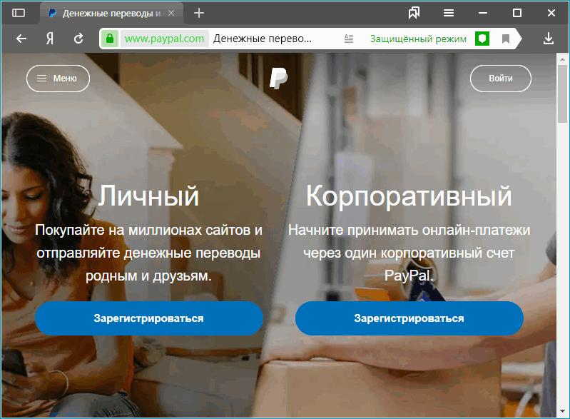Главная страница сайта PayPal на русском языке
