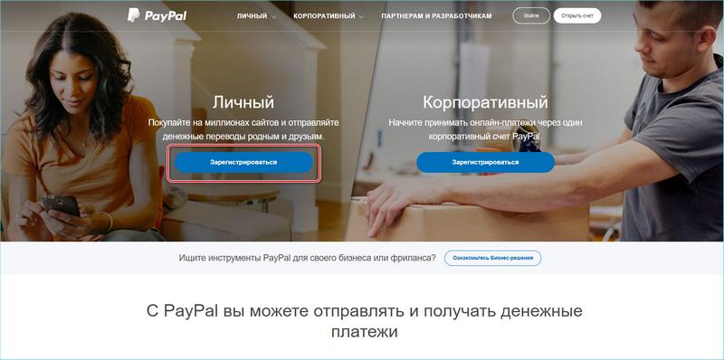Главная страница сайта PayPal