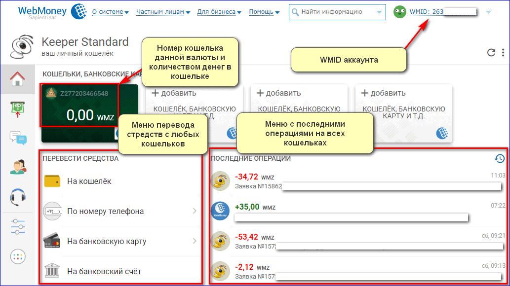 Главный экран WebMoney