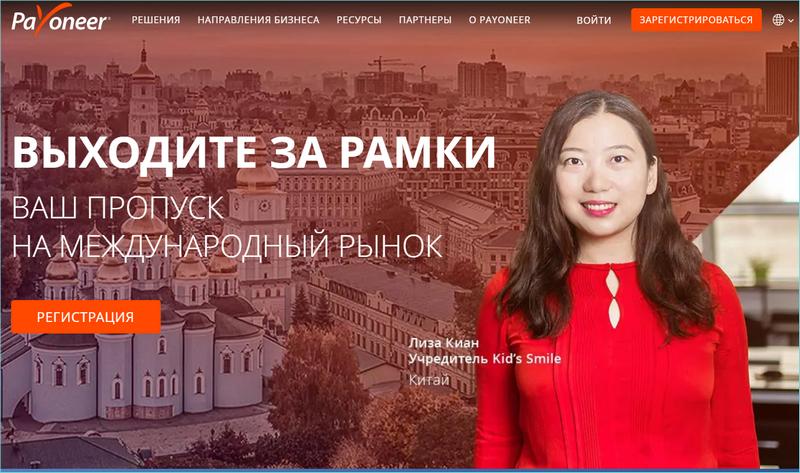 Интерфейс Payoneer