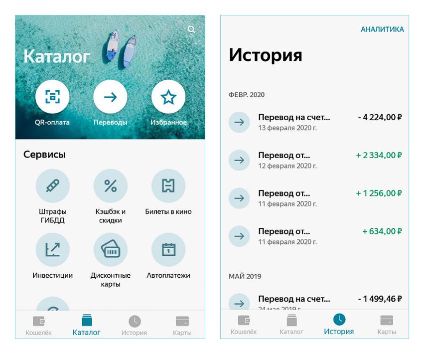 Интерфейс приложения Яндекс деньги