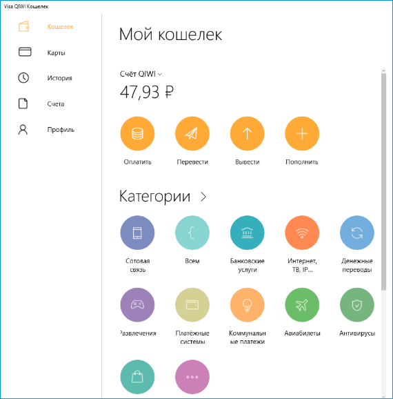 Интерфейс программы Qiwi Кошелек