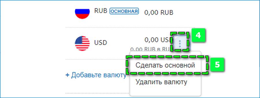 Изменение основной валюты пейпал