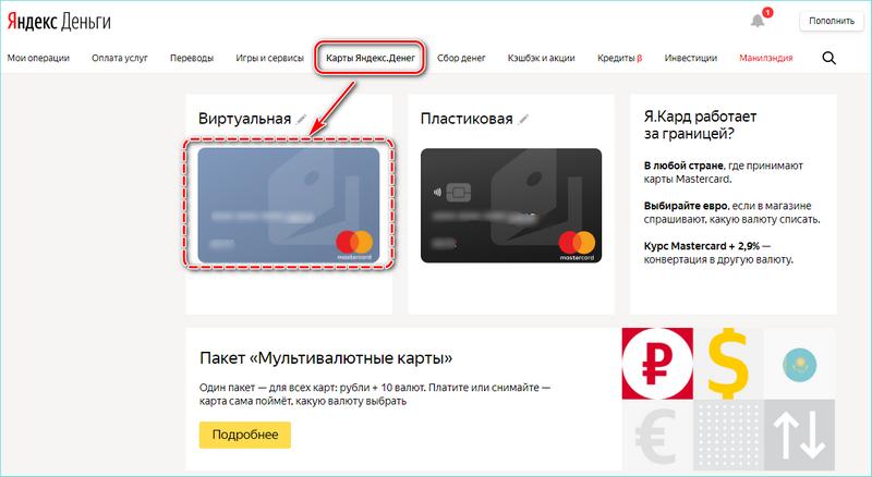 Как узнать реквизиты виртуальной карты Яндекс деньги