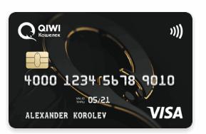 Карточка QIWI