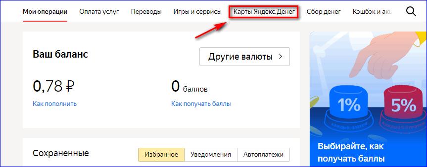 Карты Яндекс Денег