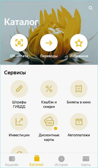 Каталог приложения Яндекс деньги