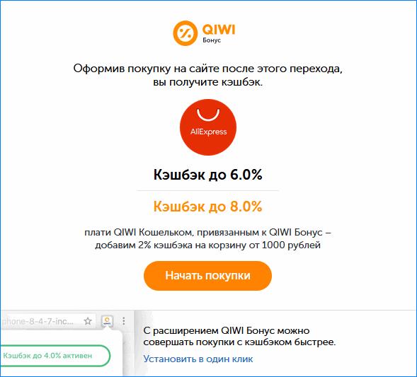 Кэшбек QIWI
