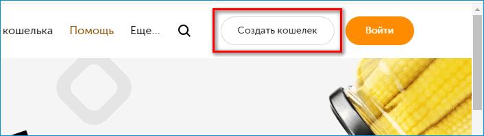 Кнопка Создать на официальном сайте
