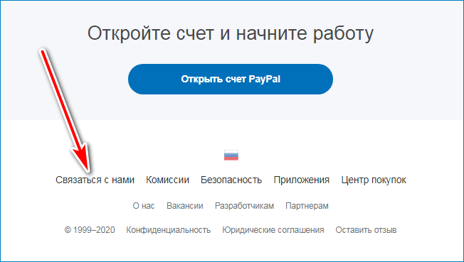 Кнопка для связи PayPal