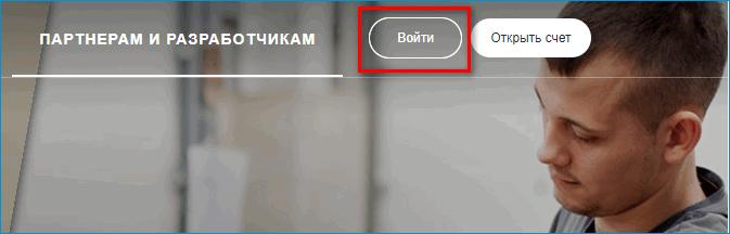 Кнопка для входа в PayPal