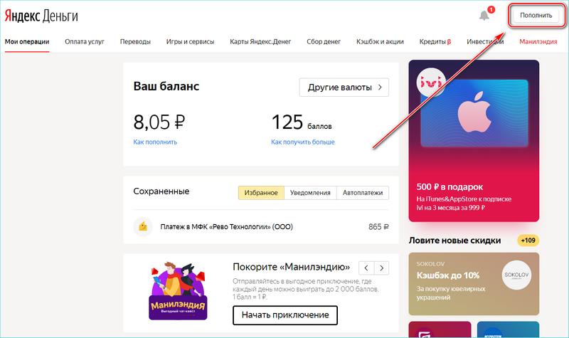Кнопка пополнить в Яндекс деньги