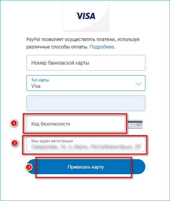 Код безопасности PayPal