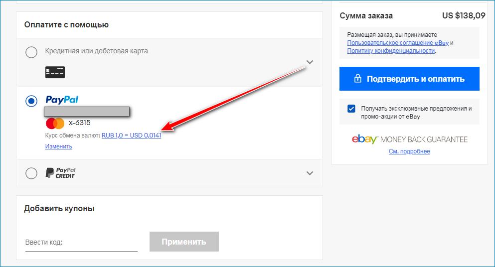 Конвертация через PayPal