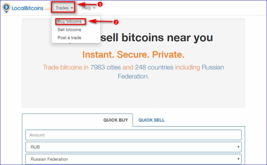 Купить биткоины через биржу