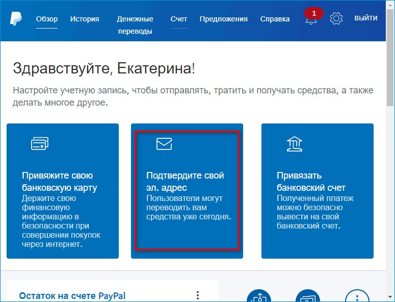 Личный кабинет PayPal