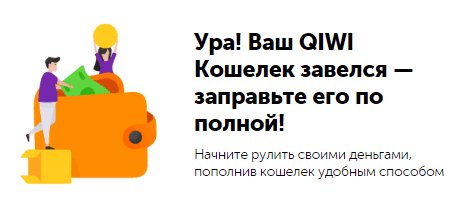 Лого QIWI