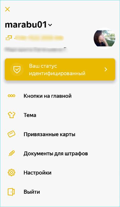 Меню приложения Яндекс деньги