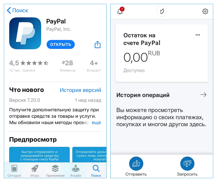 Мобильное приложение PayPal