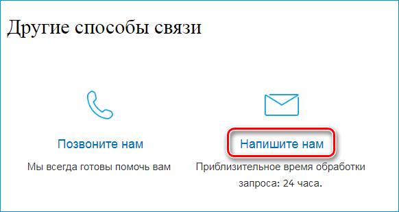 Написать в службу поддержки PayPal