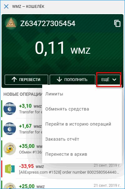 Настройка кошельков в Webmoney
