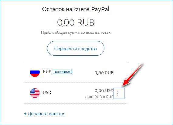 Настройка основной валюты PayPal