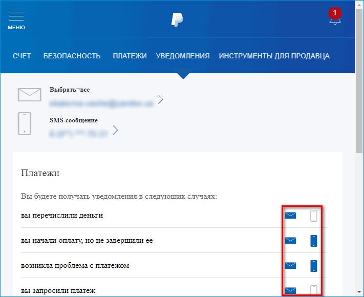Настройка уведомлений в PayPal