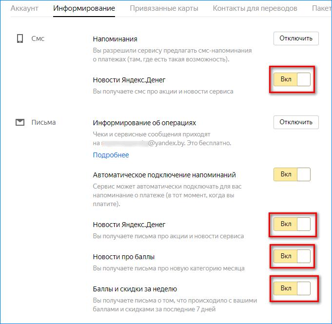 Настройки информирования в Яндекс Деньги