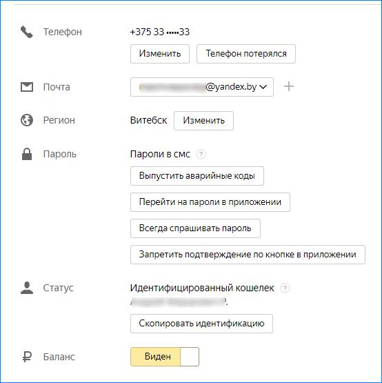 Настройки личных данных Яндекс Деньги