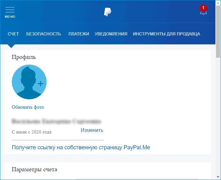 Настройки профиля и счета в PayPal