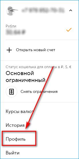 Настройки профиля на сайте QIWI Кошелек