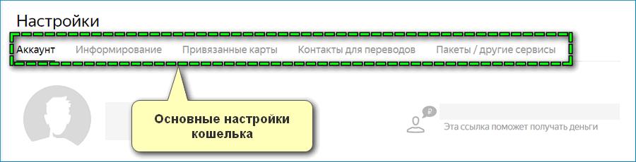 Настройки в Яндекс Деньгах