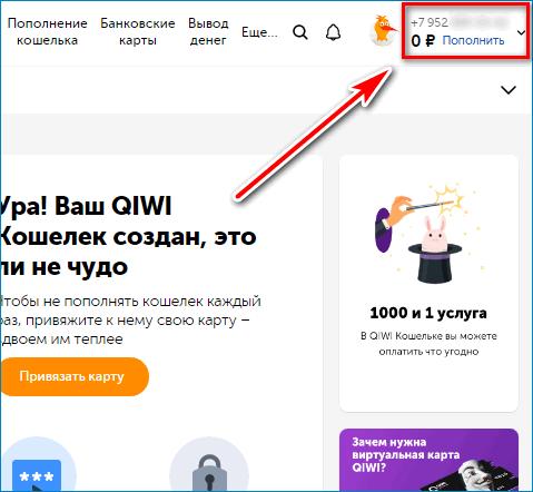 Номер на сайте QIWI