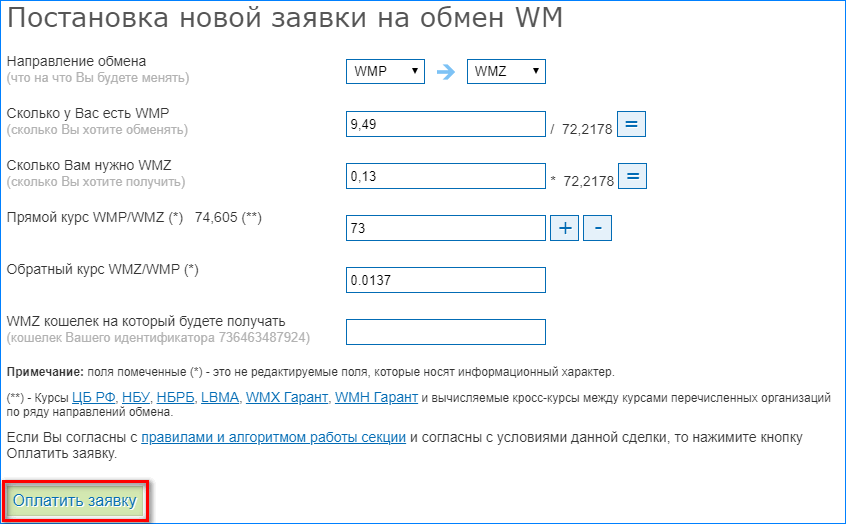 Обмен WebMoney через свою заявку на бирже