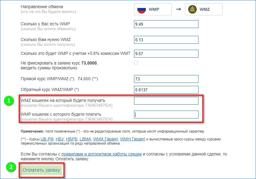 Обмен через биржу WebMoney